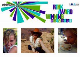 Sadie Kaye wins RTHK Award for Bipolar Express